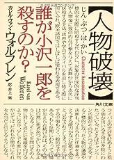 人物破壊  誰が小沢一郎を殺すのか? (角川文庫)