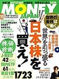 MONEY JAPAN (マネージャパン) 2008年 10月号 [雑誌]