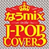 �Ȃ�mix in the J-POP COVER 3 mixed by DJ eLEQUTE