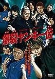 爆裂ヤンキー伝 [DVD]
