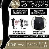 ローズマダム(rosemadame) マタニティタイツ 110デニール・サポートタイプ 漆黒ブラック M-L