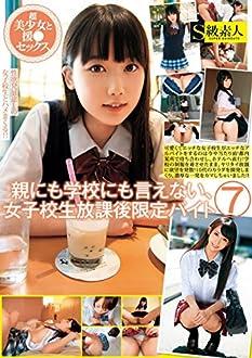 親にも学校にも言えない、女子校生放課後限定バイト7 / S級素人 [DVD]