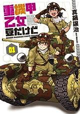女子だらけの戦車隊を描く架空戦記漫画「重機甲乙女 豆だけど」