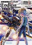 新機動戦記ガンダムW Endless Waltz 敗者たちの栄光 (8) (カドカワコミックス・エース)