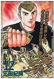 マネーの拳 12 (ビッグコミックス)