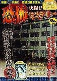 実録!!恐怖ミステリー 戦慄の全国学校怪談SP!! / 犬木 加奈子 のシリーズ情報を見る