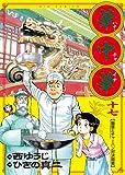 華中華(ハナ・チャイナ) 17 (ビッグ コミックス)