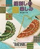 Rozashi: Invitation to the Rozashi
