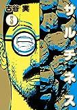 サルチネス(3) (ヤングマガジンコミックス) [コミック] / 古谷 実 (著); 講談社 (刊)