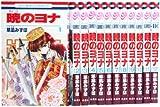 暁のヨナ コミック 1-12巻セット (花とゆめCOMICS)