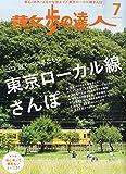 散歩の達人 2015年 07 月号 [雑誌]