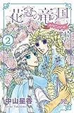 花冠の竜の国 encore 花の都の不思議な一日(2): プリンセス・コミックス
