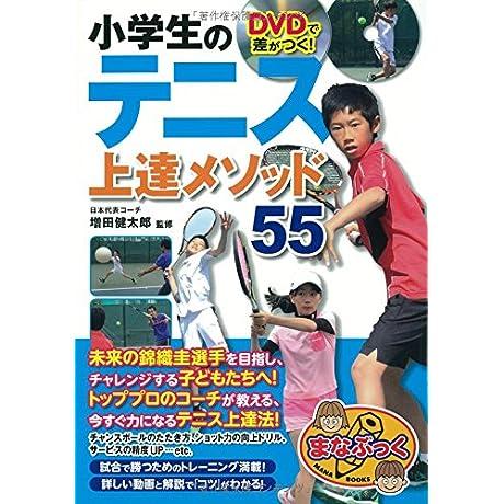 DVDで差がつく! 小学生のテニス上達メソッド55 (まなぶっく)
