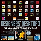 DESIGNERS' DESKTOP Vol.3 (100%ムックシリーズ)