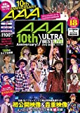 AAA 10th Anniversary! ULTRA BEST LIVE DVD BOOK (��DVD BOOK�V���[�Y)