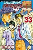 ゴッドハンド輝(33) (少年マガジンコミックス)