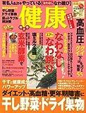 健康 2007年 09月号 [雑誌]