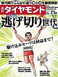 週刊ダイヤモンド 2016年2/20号 [雑誌]