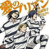 愛のプリズン(TVアニメ「監獄学園」OPテーマ)