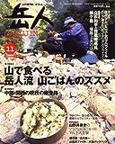 岳人 2008年 11月号 [雑誌]