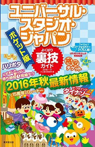 ポケット版ユニバーサル・スタジオ・ジャパンよくばり裏技ガイド2016~17