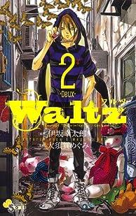 Waltz 2 (ゲッサン少年サンデーコミックス)