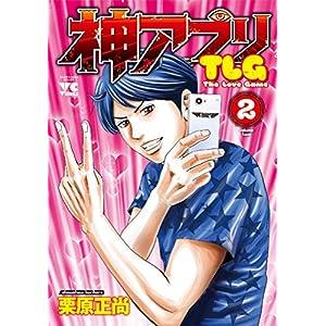 神アプリTLG(2): ヤングチャンピオン・コミックス (ヤングチャンピオンコミックス)