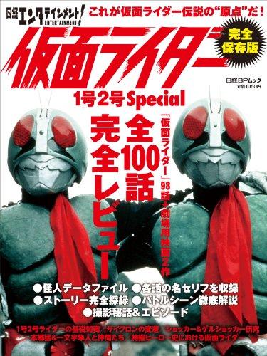 日経エンタテインメント!  仮面ライダー1号2号 Special (日経BPムック)
