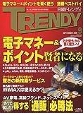 日経 TRENDY (トレンディ) 2009年 09月号 [雑誌]