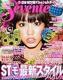 SEVENTEEN(セブンティーン) 2010年 02月号 [雑誌]