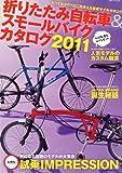 折りたたみ自転車&スモールバイクカタログ2011 (タツミムック)