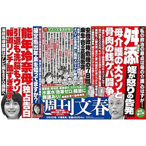 週刊文春 6月9日号[雑誌]