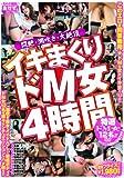 悶絶・潮吹き・大絶頂 イキまくりドM女4時間 [DVD]