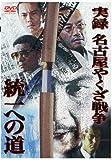 実録・名古屋やくざ戦争 統一への道[DVD]