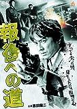 報復への道 [DVD]