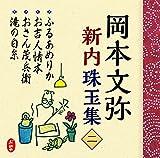 「岡本文弥 新内珠玉集2」ふるあめりか/お吉人情本/おさん茂兵衛/滝の白糸