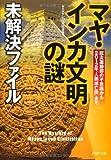 「マヤ・インカ文明の謎」未解決ファイル―巨大遺跡群の不思議から2012年「人類滅亡説」まで (PHP文庫)