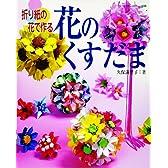 花のくすだま―折り紙の花で作る (ブティック・ムック No. 618)