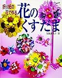 折り紙の花で作る花のくすだま (ブティック・ムック No. 618)