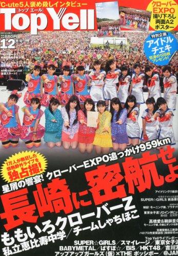 Top Yell (トップエール) 2012年 12月号 [雑誌]