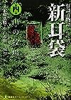 怪談百物語 新耳袋 第四夜 山の牧場 (ホームコミックス)