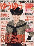 ゆうゆう 2009年 10月号 [雑誌]