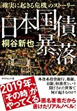 日本国債暴落―― 「確実に起きる危機」のストーリー