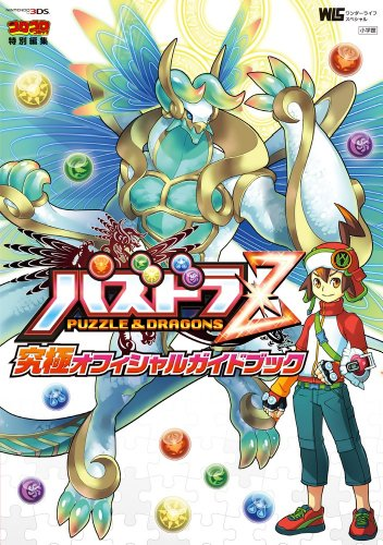 パズドラZ 究極オフィシャルガイドブック (ワンダーライフスペシャル NINTENDO 3DS)