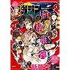 少年マガジンR 2015年4号 [2015年10月20日発売] [雑誌] (月刊少年マガジンコミックス)