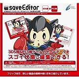 【New3DS / LL対応】CYBER セーブエディター ダブルパック ( 3DS 用& PS3 用)