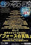 スター・ウォーズ新聞 (THE STAR WARS NEWS) 第1号