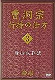 DVD>曹洞宗行持の仕方 第3巻 晋山式作法 ()