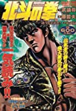 北斗の拳―世紀末救世主伝説 (Volume4) (Tokuma favorite comics)