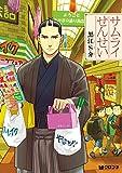 【期間限定無料】サムライせんせい【分冊版1】 侍、見参。 クロフネコミックス